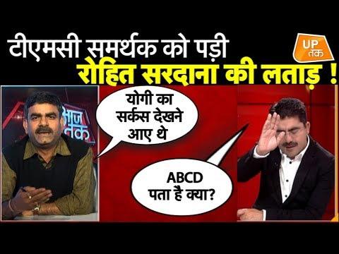 अगर रोहित सरदाना का ये वीडियो नहीं देखा तो फिर क्या देखा ?  | UP Tak