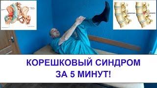 Что делать если болит СПИНА и тянет НОГУ Упражнения для лечения КОРЕШКОВОГО с-ма в домашних условиях