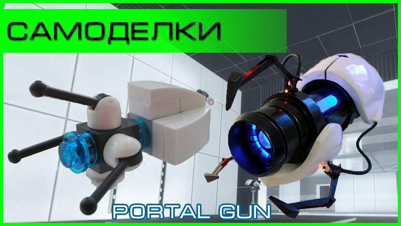 Схема портальной пушки