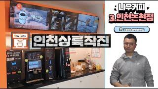 나우커피 무인카페 인천상륙작전의 요충지 인천논현점