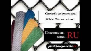 Пластиковая сетка.РУ - пластиковые сетки и решётка(Пластиковая сетка.РУ - презентация сайта где продаётся пластиковая сетка и решётка, упаковочная сетка,..., 2011-07-09T16:01:48.000Z)