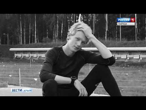 Крымские следователи выясняют обстоятельства смерти в горах биатлониста из Мурманска