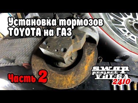 Тормозная система от Тойоты на Волгу 2410 Часть 2