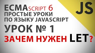 Видеоурок Javascript ECMAScript 6 #01 - Зачем нужен Let - JS ES6 Уроки Тутор Обучение Образование