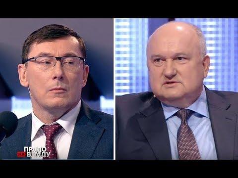 Смешко – Луценко: