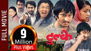"New superhit nepali movie - ""talakjung vs tulke"" 