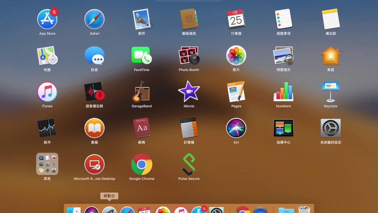 政大VPN - Pulse Secure for Mac安裝與設定