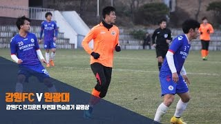 [강원FC] 2번째 연습경기 골모음 강원 V 원광대