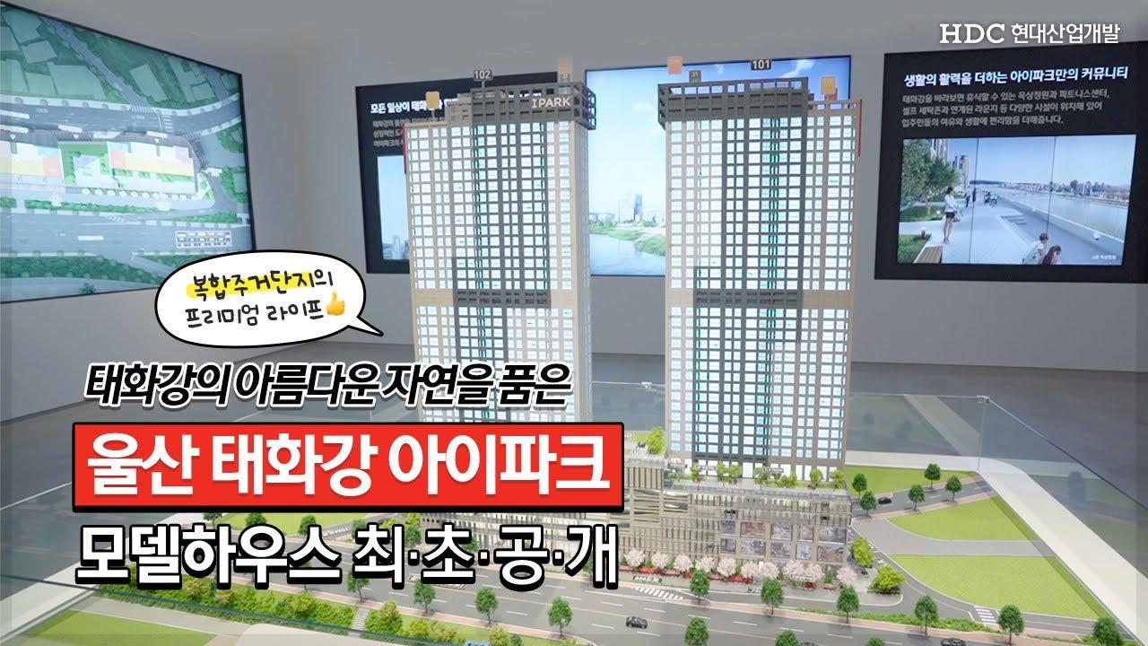 [단독] 울산 태화강 아이파크 모델하우스 미리보기!