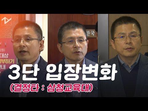 '긍정-보류-부정' 황교안 대표의 3단 변화