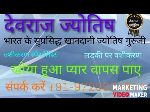 #Devrajjyotish Talk To Astrologer For Free Online