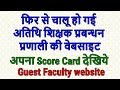 Guest Faculty's website Open again , See Guest Faculty Score Card