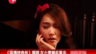 《玫瑰炒肉丝》探班 左小青婚后复出.mp4
