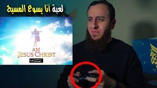 I am Jesus Christ Gąme - لعبة أنا يسوع المسيح