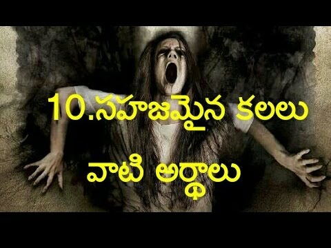 10 most common dreams(kalalu) and meanings || Telugu || Praveen Kumar  Enumula ||