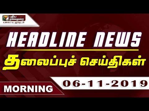 Puthiyathalaimurai Headlines | தலைப்புச் செய்திகள் | Tamil News | Morning Headlines | 06/11/2019