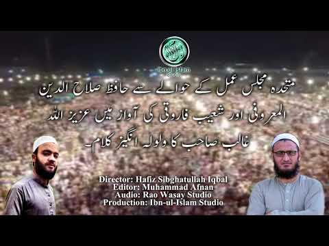 muttahida-majlis-e-amal-ky-hawaly-se-hafiz-salahuddin-al-maroofi-ki-awaz-mein-ek-kalam