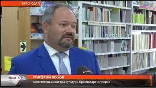 В Краснодаре краевой библиотеке для слепых исполнилось 65 лет