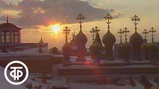 Чуден град Москов. Фильм 1. Златоглавая столица (1989)