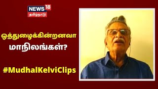 Tamil Debate Show : மத்திய அரசுக்கு ஒத்துழைக்கின்றனவா மாநிலங்கள்? | Mudhal Kelvi