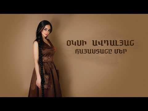 Oksy Avdalyan - Hayastan@ Mer