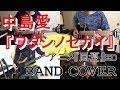 ワタシノセカイ/中島愛 -TVアニメ「風夏」エンディングテーマ- BAND COVER