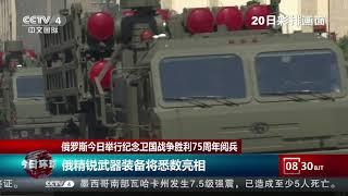 [今日环球]俄罗斯今日举行纪念卫国战争胜利75周年阅兵| CCTV中文国际