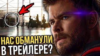 """Как фанатов обманули в трейлере """"Мстители 4: Финал"""""""