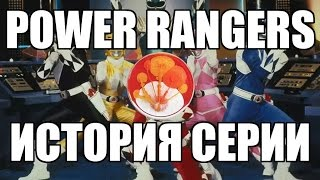 POWER RANGERS - ИСТОРИЯ СЕРИИ
