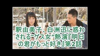 """釈由美子、白洲迅に惑わされる""""ゲス女""""熱演『明日の君がもっと好き』第2話."""