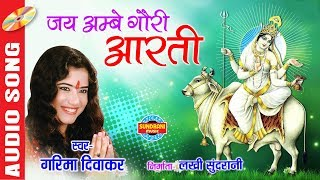 Jay Ambe Gauri Aarti जय अम्बे गौरी आरती GARIMA DIWAKAR गरिमा दिवाकर LORD DURGA