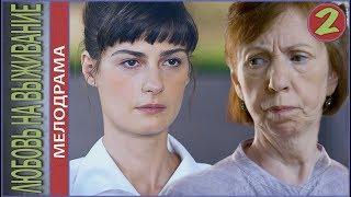 Любовь на выживание (2017). 2 серия. Мелодрама, премьера.