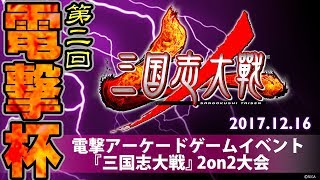 電撃アーケードゲームイベント『三国志大戦』 【第2回電撃杯】