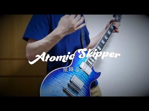 Atomic Skipper - 星降る夜【弾いてみた】