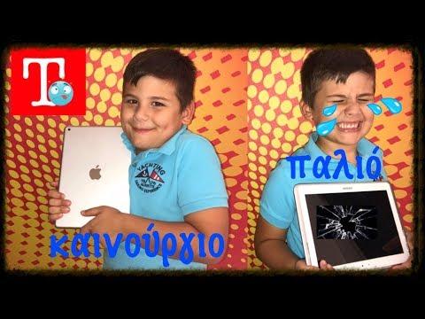 Το ταμπλετ χάλασε😭Δωρο καινούργιο Ipad Pro του Famous Toli