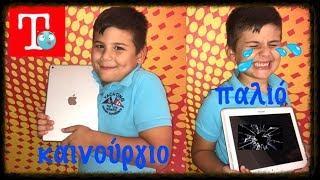 Το ταμπλετ χάλασε😭Δωρο καινούργιο ipad pro του famous toli!Unboxing new ipad pro apple!ελληνικά