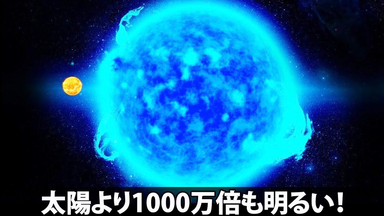 宇宙で最も明るい天体