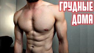 Как Накачать Грудные Мышцы в Домашних Условиях!(Как Накачать Грудные Мышцы в Домашних Условиях! Программа тренировок