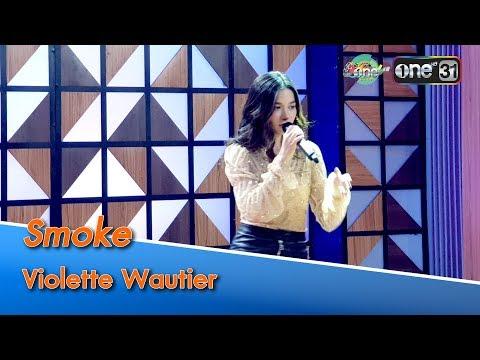 Smoke : วี วิโอเลต วอเทียร์ (VIOLETTE WAUTIER) | Live Music | one บันเทิง 13 พ.ย.61