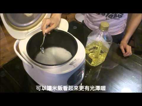 如何煮出又香又Q的米飯