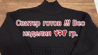 Очень простой мужской свитер готов!!!