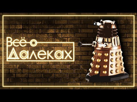 Кто такие Далеки | Doctor Who