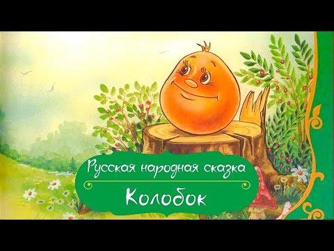 Колобок  Аудиосказка  Русская народная сказка  Колобок  Сказки для малышей с картинками