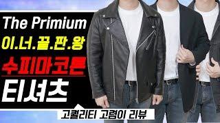 남자 이너 퀄리티 끝판왕! 수피마코튼 티셔츠 리뷰