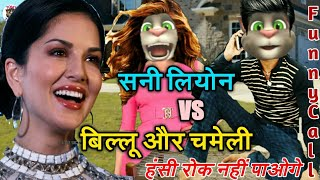 Sunny Leone & Talking Tom। सनी लियोन VS बिल्लू कॉमेडी। Sunny Leone Songs