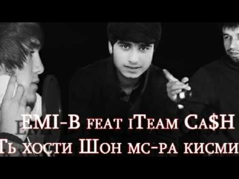 Emi-B Cash ТУ ХОСТИ ШОН МС-РА 2