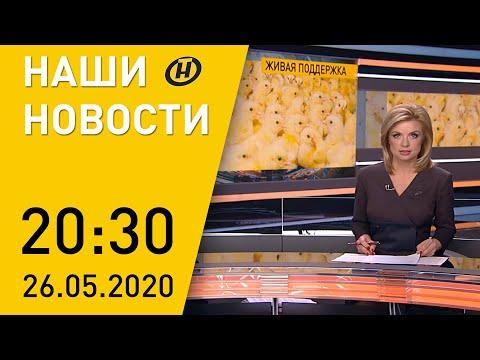 Наши новости ОНТ: Совещания Лукашенко: цены, экономика,зарплаты; данные по COVID-19; помощь людям