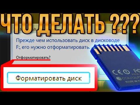 Как открыть флешку без форматирования на windows 7