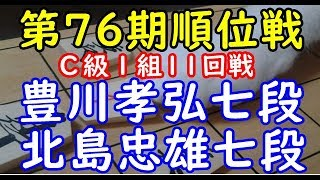 将棋 棋譜並べ ▲豊川孝弘七段 △北島忠雄七段 第76期順位戦C級1組11回戦 「技巧2」の棋譜解析 No.1589  Shogi/Japanese Chess