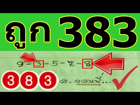 หวย อ.จอนนี่ 1/12/59 (ถูก383) เลขเด่นบน สิบบน มาครบสามตัวบน สามตัวบนงวดนี้ 3ตัวบน สามตัวบน 1/12/59